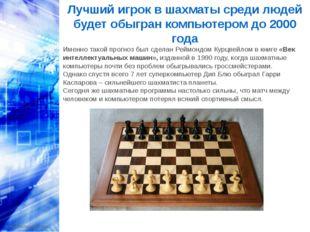 Лучший игрок в шахматы среди людей будет обыгран компьютером до 2000 года Име