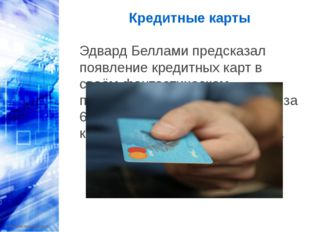 Кредитные карты Эдвард Беллами предсказал появление кредитных карт в своём фа