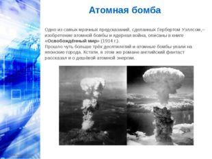 Атомная бомба Одно из самых мрачных предсказаний, сделанных Гербертом Уэллсом