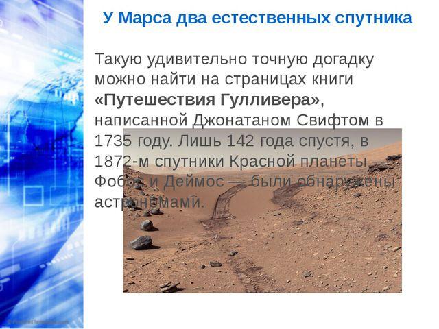 У Марса два естественных спутника Такую удивительно точную догадку можно най...