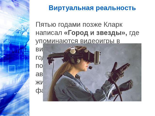 Виртуальная реальность Пятью годами позже Кларк написал «Город и звезды», где...