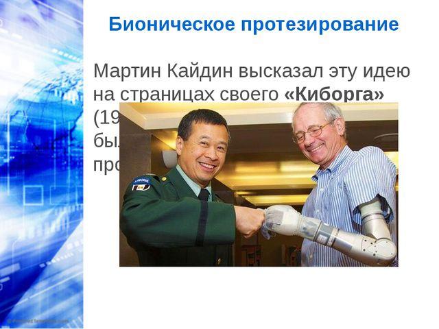 Бионическое протезирование Мартин Кайдин высказал эту идею на страницах своег...