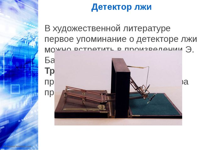 Детектор лжи В художественной литературе первое упоминание о детекторе лжи мо...