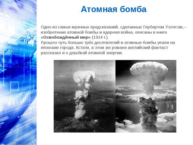 Атомная бомба Одно из самых мрачных предсказаний, сделанных Гербертом Уэллсом...