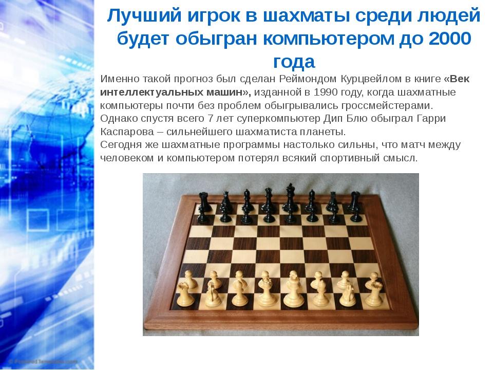 Лучший игрок в шахматы среди людей будет обыгран компьютером до 2000 года Име...