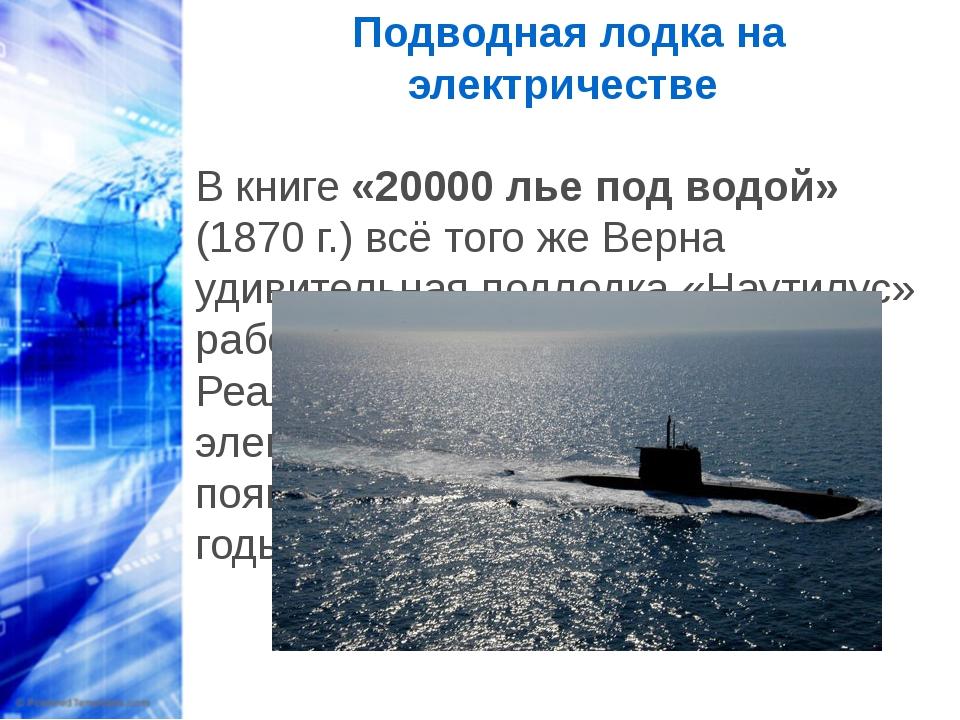 Подводная лодка на электричестве В книге «20000 лье под водой» (1870 г.) всё...