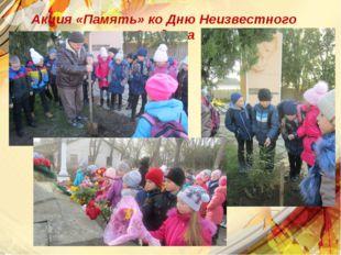 Акция «Память» ко Дню Неизвестного Солдата