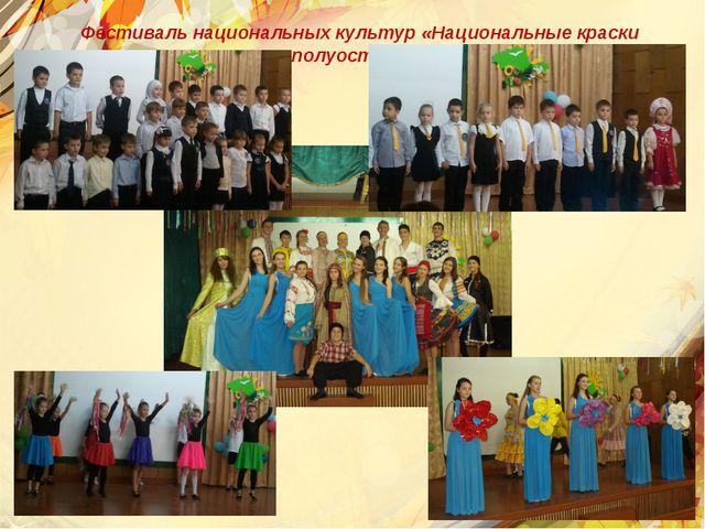 Фестиваль национальных культур «Национальные краски полуострова»