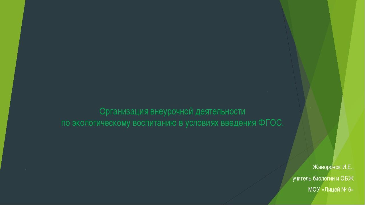 Организация внеурочной деятельности по экологическому воспитанию в условиях в...