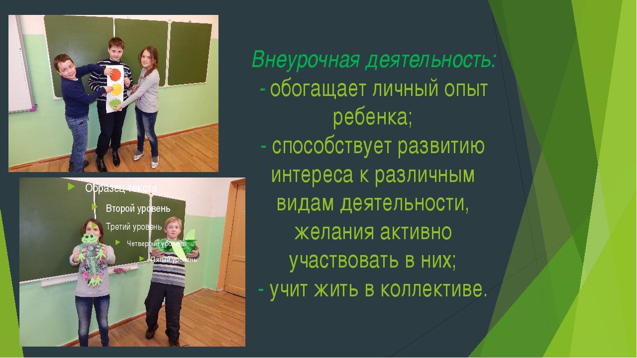 Внеурочная деятельность: - обогащает личный опыт ребенка; - способствует разв...