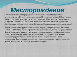 Месторождение Огромными запасами природного газа обладают Россия (Уренгойско