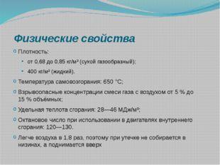 Физические свойства Плотность: от 0,68 до 0,85 кг/м³ (сухой газообразный); 4