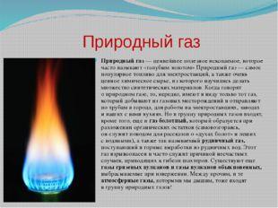 Природный газ Природный газ— ценнейшее полезное ископаемое, которое часто на