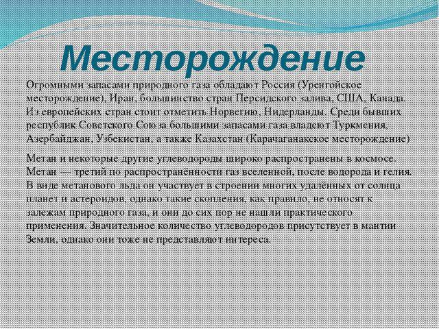Месторождение Огромными запасами природного газа обладают Россия (Уренгойско...