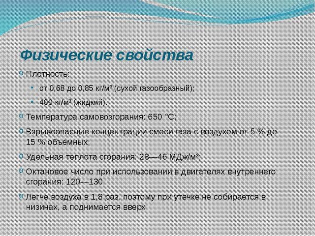 Физические свойства Плотность: от 0,68 до 0,85 кг/м³ (сухой газообразный); 4...