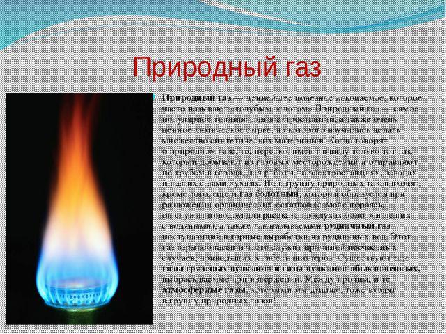 Природный газ Природный газ— ценнейшее полезное ископаемое, которое часто на...