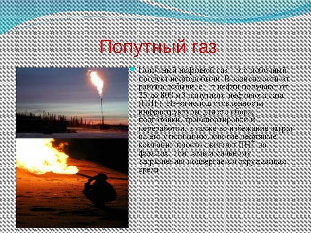 Попутный газ Попутный нефтяной газ – это побочный продукт нефтедобычи. В зави...
