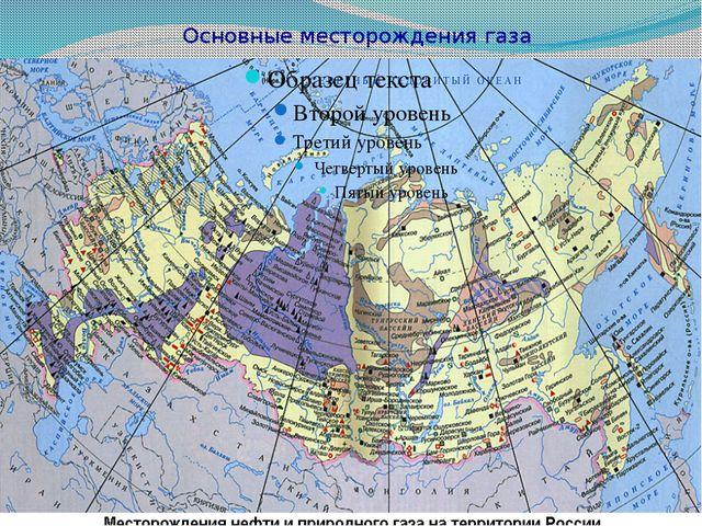 Основные месторождения газа Газовые месторождения России: Западная Сибирь (Ур...
