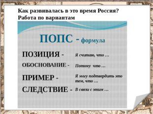 Я считаю, что в России в 17 в зарождались черты нового общества …. Потому, чт