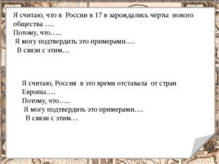 Сельское хозяйство Основой экономики России оставалось сельское хозяйство. Гл