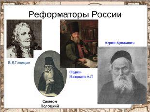 В.В.Голицын Фактический правитель России в период регентства царевны Софьи Пр
