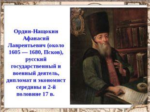 Юрий Крижанич (хорв. Juraj Križanić; около 1617— 12 сентября 1683)— хорватс