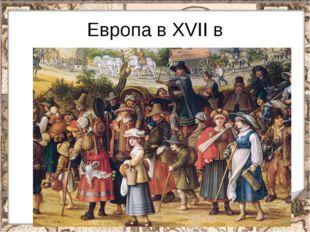 Европа в XVII в