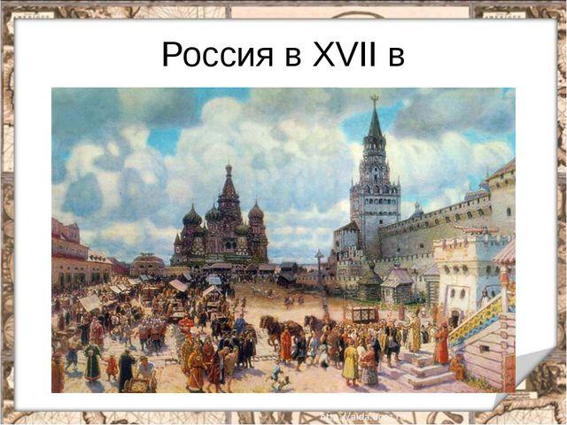 Как развивалась в это время Россия? Работа по вариантам