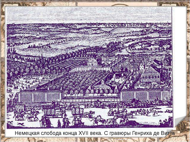 Иоанникий (1633–1717) и Софроний (1652–1730) Лихуды Основатели и преподавате...