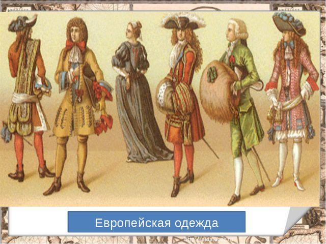 Черты нового в России: развитие торговли, -специализация отдельных районов,...