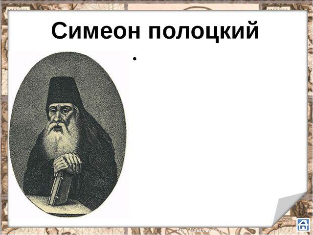 Ордин-Нащокин Афанасий Лаврентьевич (около 1605 — 1680, Псков), русский госуд...