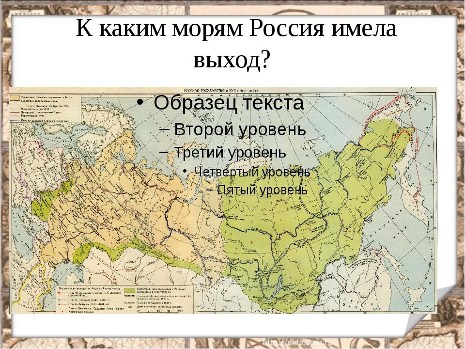 К каким морям Россия имела выход?