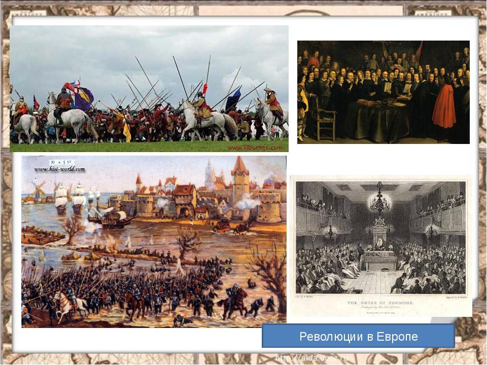 Развитие Европы прием «Мозговой штурм» Прошел промышленный переворот, во мног...