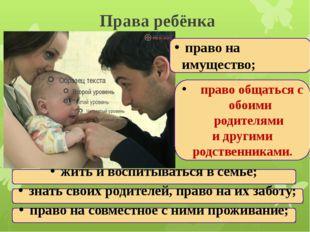 Права ребёнка жить и воспитываться в семье; знать своих родителей, право на и