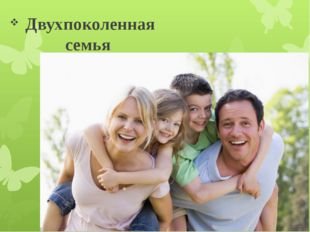 Двухпоколенная семья
