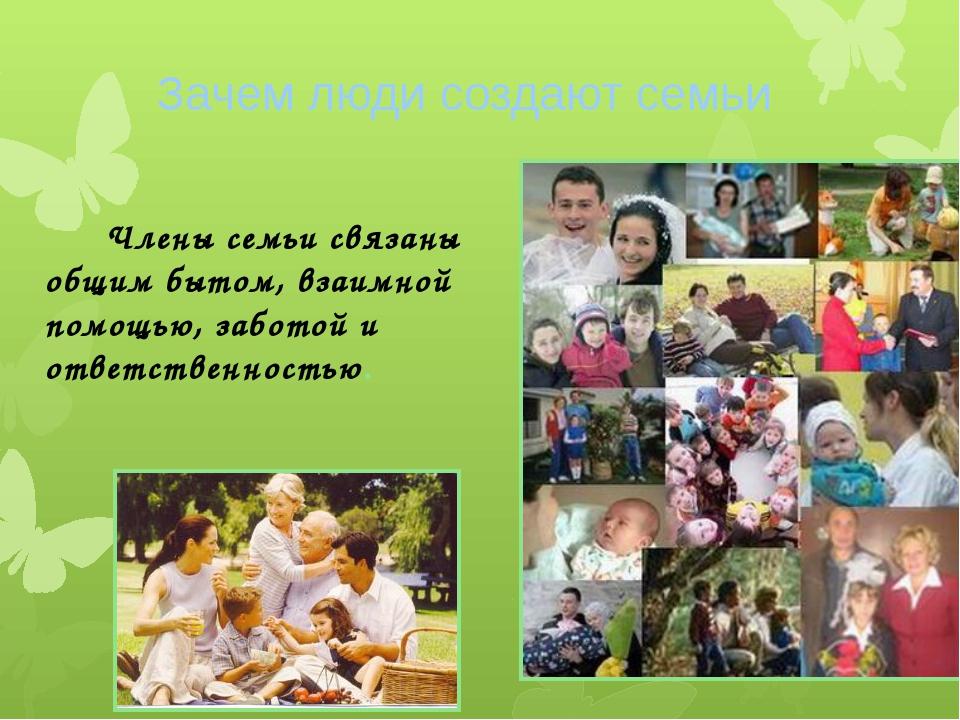 Члены семьи связаны общим бытом, взаимной помощью, заботой и ответственность...