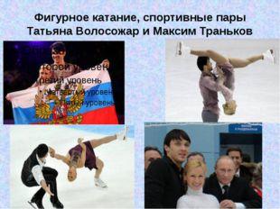 Фигурное катание, спортивные пары Татьяна Волосожар и Максим Траньков