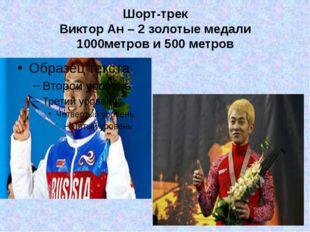 Шорт-трек Виктор Ан – 2 золотые медали 1000метров и 500 метров