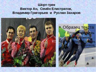 Шорт-трек Виктор Ан, Семён Елистратов, Владимир Григорьев и Руслан Захаров