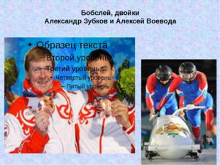 Бобслей, двойки Александр Зубков и Алексей Воевода