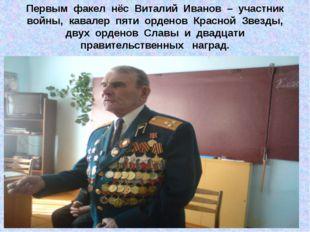 Первым факел нёс Виталий Иванов – участник войны, кавалер пяти орденов Красно