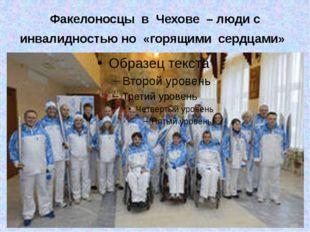 Факелоносцы вЧехове– люди с инвалидностью но «горящими сердцами»