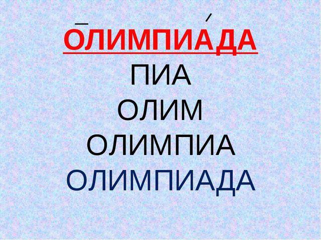 ОЛИМПИАДА ПИА ОЛИМ ОЛИМПИА ОЛИМПИАДА