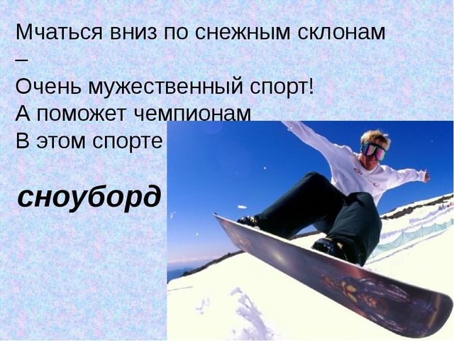 Мчаться вниз по снежным склонам – Очень мужественный спорт! А поможет чемпион...