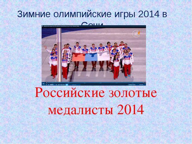 Зимние олимпийские игры 2014 в Сочи Российские золотые медалисты 2014