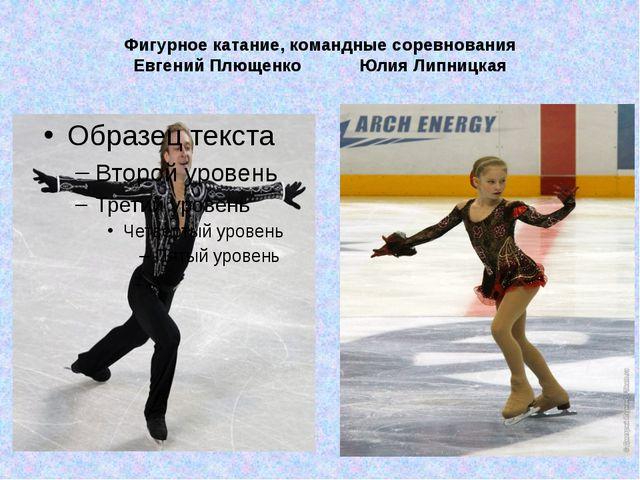 Фигурное катание, командные соревнования Евгений Плющенко Юлия Липницкая