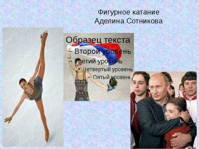 Фигурное катание Аделина Сотникова