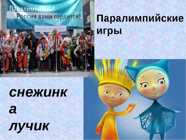 Паралимпийские игры снежинка лучик