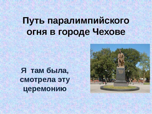 Путь паралимпийского огня в городе Чехове Я там была, смотрела эту церемонию