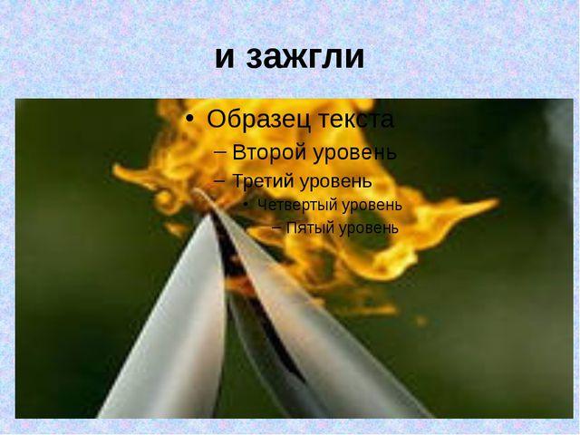 и зажгли